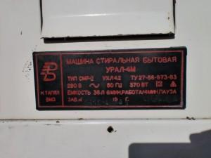 Машина стиральная бытовая Урал-4М