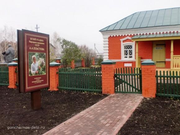 Plastov Museum
