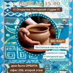 Открытие гончарной мастерской в Тольятти