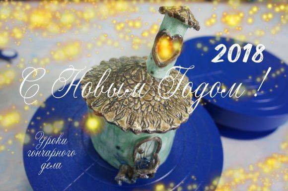 С Новым годом 2018!