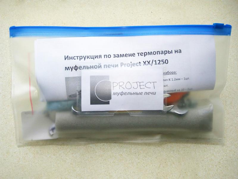 Термопара ХА(К) - комплект для замены в печах Project