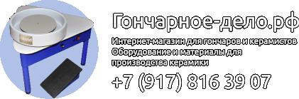 Интернет-магазин Гончарное-дело.рф
