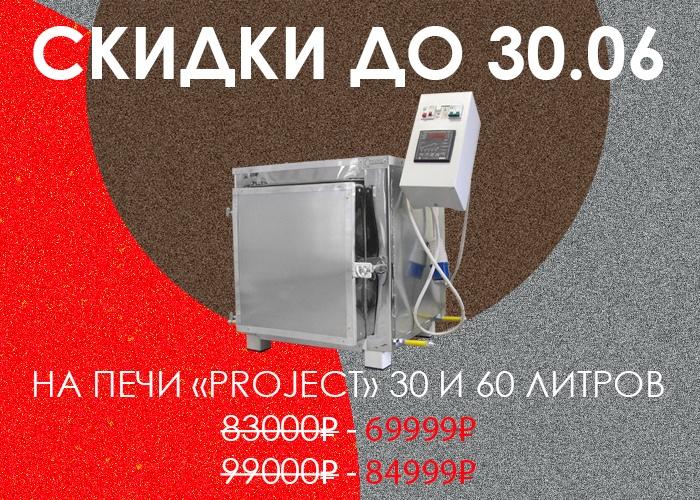 Печи Project - акция