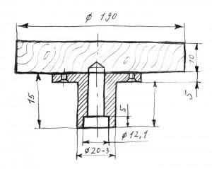 Детали для гончарного круга - чертеж