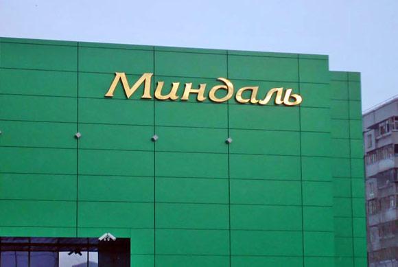 магазин Миндаль
