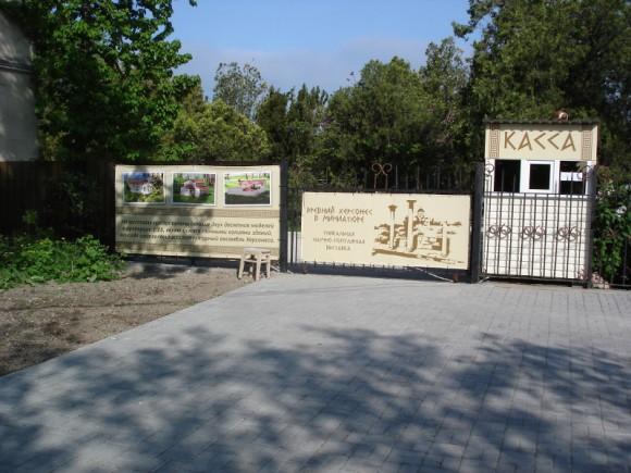 Херсонес Таврический - Парк-музей миниатюр