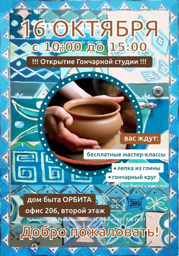 Открытие гончарной мастерской-студии в Тольятти