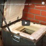 Муфельная печь для обжига своими руками. Видео